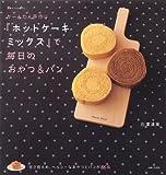 かーんたん手作り『ホットケーキミックス』で毎日のおやつ&パン (別冊すてきな奥さん)