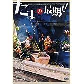 たまの最期 [DVD]