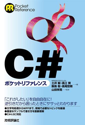 C#ポケットリファレンス