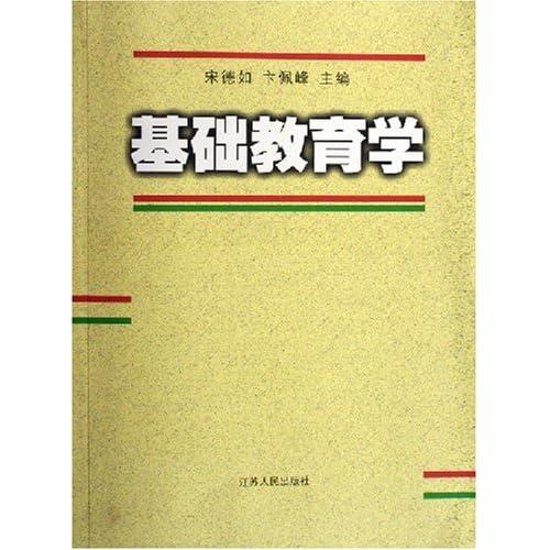 基础教育学/宋德如 卞佩峰:图书比价:琅琅比价网