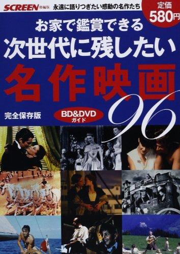 お家で鑑賞できる 次世代に残したい名作映画96 (スクリーン特編版)