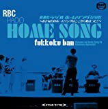 RBCラジオ ホームソング復刻盤~おきなわのホームソングはここから始まった!~