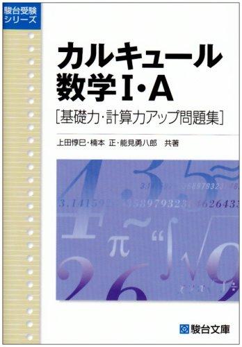 カルキュール数学I・A―基礎力・計算力アップ問題集