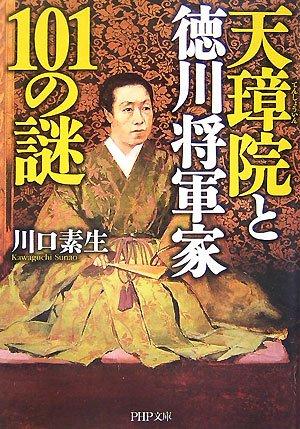 天璋院(てんしょういん)と徳川将軍家101の謎
