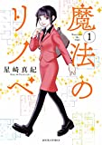 魔法のリノベ(1) (ジュールコミックス)
