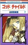 ゴッドチャイルド (7) (花とゆめCOMICS―伯爵カインシリーズ)