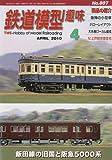 鉄道模型趣味 2010年 04月号 [雑誌]
