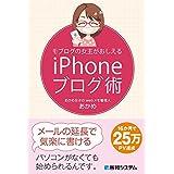 Amazon.co.jp: モブログの女王がおしえるiPhoneブログ術: あかめ: 本