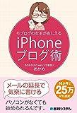 モブログの女王がおしえるiPhoneブログ術