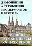The Best Russian Plays of XVIII-XIX Centuries (Russian Edition): Лучшие русские пьесы 18-19 веков (на русском языке)
