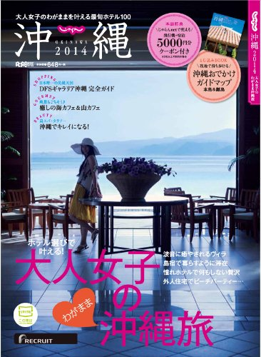 じゃらん沖縄2014 (じゃらんMOOKシリーズ)