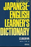 Kenkyushas Japanese English Learners Dictionary