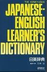 Kenkyu-Sha's Japanese/English Learner...