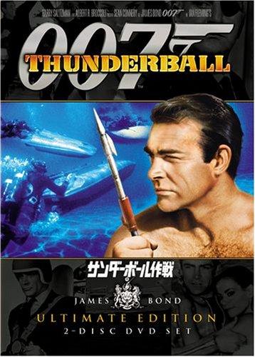 007 サンダーボール作戦 アルティメット・エディション [DVD]