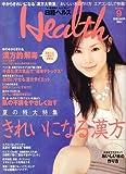 日経 Health (ヘルス) 2006年 09月号 [雑誌]