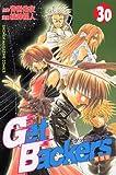GetBackers奪還屋 (30) (講談社コミックス―Shonen magazine comics (3524巻))