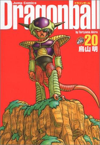 ドラゴンボール―完全版 (20) (ジャンプ・コミックス)