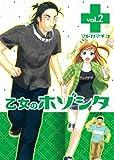 乙女のホゾシタ (2)