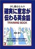 少し使える人の「確実に意志が伝わる英会話」トレーニングブック (アスカカルチャー)