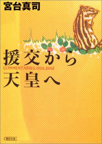 援交から天皇へ―COMMENTARIES:1995‐2002