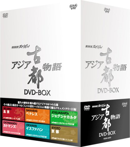 NHKスペシャル アジア古都物語 DVD BOX
