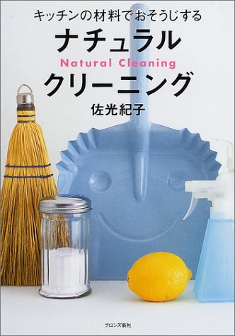 キッチンの材料でおそうじするナチュラルクリーニング