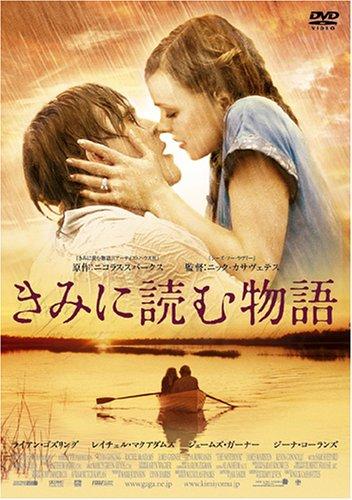 きみに読む物語 スタンダード・エディション [DVD]