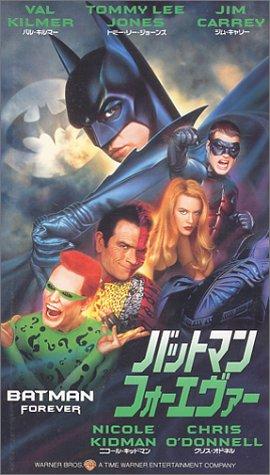 バットマン フォーエヴァー 【字幕版】 [VHS]