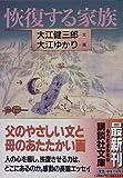 Kaifukusuru Kazoku