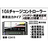 10A ソーラーチャージコントローラー 12V 120W / 24V 240W システム両用(C2415)