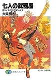 七人の武器屋飛べ!エクス・ガリバーズ!! (富士見ファンタジア文庫 158-8)