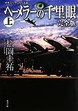 クラシックシリーズ8  ヘーメラーの千里眼 完全版 上 (角川文庫)