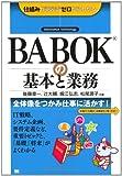 BABOKの基本と業務