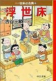 浮世床―マンガ日本の古典〈30〉