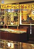 アニメーションを展示する―三鷹の森ジブリ美術館企画展示「千と千尋の神隠し」 (ジブリTHE ARTシリーズ)