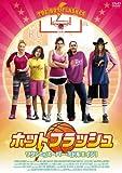 ホットフラッシュ~ワタシたちスーパー・ミドルエイジ![DVD]