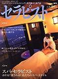 セラピスト 2006年 06月号 [雑誌]
