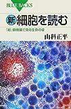 新・細胞を読む—「超」顕微鏡で見る生命の姿 (ブルーバックス)