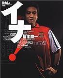 イナ!稲本潤一―稲本潤一コンプリートブック (Shogakukan sports special)