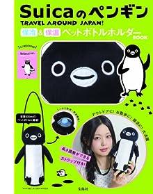 Suicaのペンギン TRAVEL AROUND JAPAN! 保冷&保温 ペットボトルホルダーBOOK