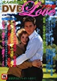 DVD LOVE (ラブ) 2012年 07月号 [雑誌]