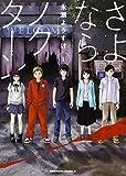 さよならノクターン (1) (カドカワコミックス・エース)