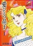 愛ひとつ晶子 1 (フェアベルコミックス)