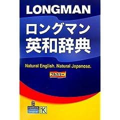 ロングマン英和辞典