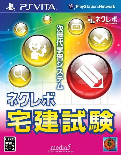 【ゲーム 買取】ネクレボ 宅建試験
