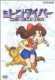 ジーンダイバー DVD-BOX[DVD]