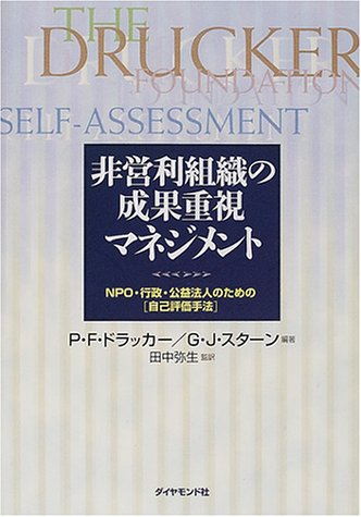非営利組織の成果重視マネジメント―NPO・行政・公益法人のための「自己評価手法」