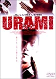 URAMI 怨み [DVD]