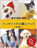 ハンドメイドの服とグッズ—愛犬と暮らす毎日