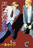 正しい恋愛のススメ 1 (ヤングユーコミックス―Chorus series)